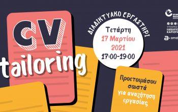 CV-tailoring3-FB-COVER