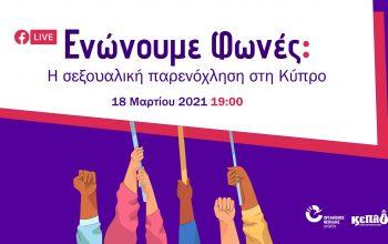 Facebook-Event-Cover-Enonoume-Fones