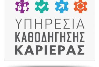 logo_ipiresiakarieras