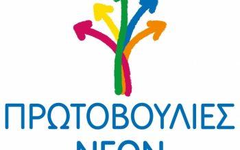 protovoulies-neon-logo